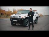 Hummer H2 от LoudSound. В ТОПе громких машин мира. (Полная версия)