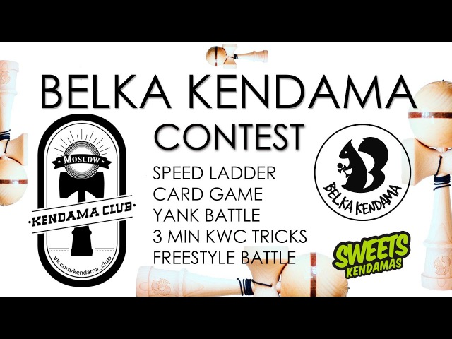 BELKA KENDAMA CONTEST 13.05.17