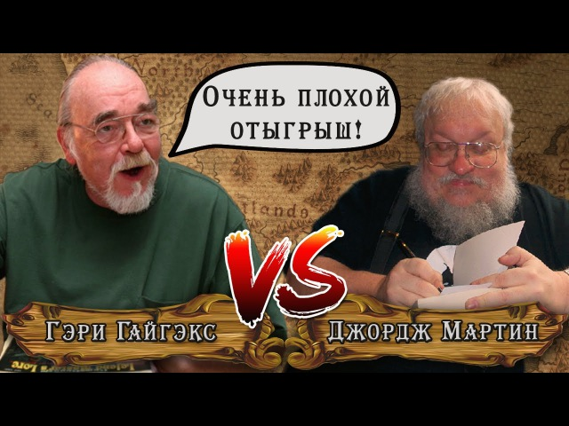 ИГРА ПРЕСТОЛОВ кавер DUNGEONS DRAGONS GAME OF THRONES cover
