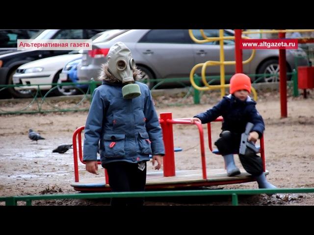 Дети играют в противогазе. Сергиев Посад