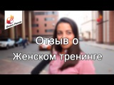 Отзыв о женском тренинге Павла Ракова. Валерия г. Самара