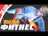 The Sims 4: Фитнес | Подробный обзор