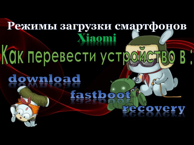 Xiaomi - download, fastboot, recovery режимы