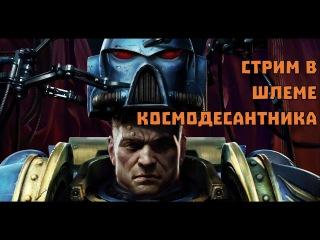 Dawn of War III: Стримим в Шлеме Космодесантника