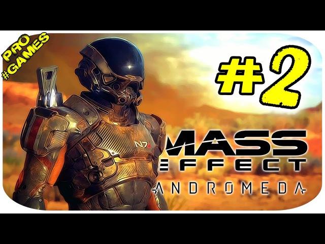 Прохождение Mass Effect Andromeda 2 / Андромеда Часть 2 — ВОССОЕДИНЕНИЕ с НЕКСУСОМ