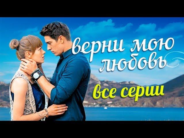 Верни мою любовь. Все серии подряд (2014) » Freewka.com - Смотреть онлайн в хорощем качестве