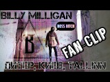 Billy Milligan - Питер, Киев, Tallinn  (Fan-Clip)