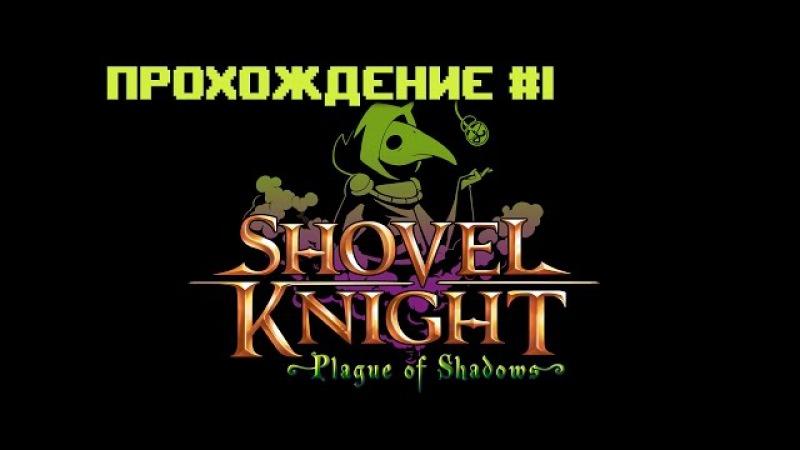 Чумное веселье · Shovel Knight: Plague of Shadows