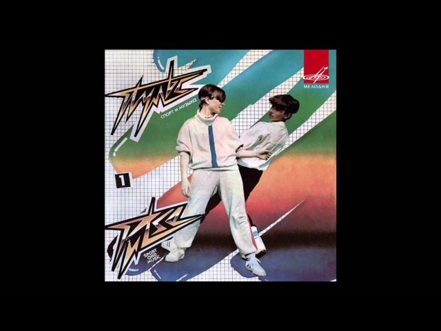 Andrei Rodionov Boris Tikhomirov Pulse 1 Music Computer Full Album Russia USSR 1985