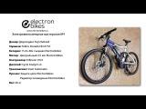 Первое тестирование электровелосипеда с центральным мотором 2,5 квт и автоматической трансмиссией