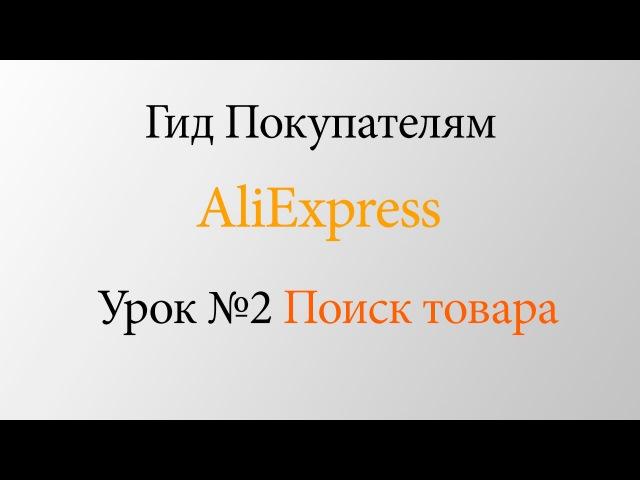 Гид Покупателям AliExpress. Урок №2 Поиск товара