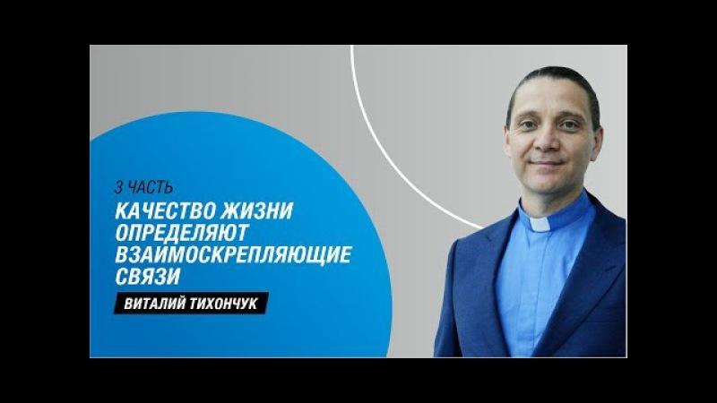 Виталий Тихончук - Качество жизни определяют взаимоскрепляющие связи (3 часть)