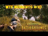 PLAYERUNKNOWN'S BATTLEGROUNDS | WTF moments #10