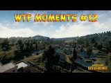 PLAYERUNKNOWN'S BATTLEGROUNDS | WTF moments #12