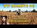 PLAYERUNKNOWN'S BATTLEGROUNDS | WTF moments #9
