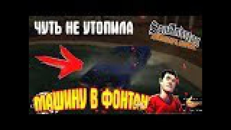 ЧУТЬ НЕ УТОПИЛА МАШИНУ В ФОНТАНЕ - Diamond RP Trilliant 74