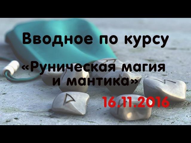 ВВОДНОЕ РУНЫ Магия и Мантика 16.11.16 Л.Кузнецова-Фетисова