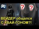 Когда призрак КВАЙ ГОНА говорил с ДАРТОМ ВЕЙДЕРОМ ПроЗВ114