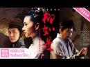 《柳如是》Liu Ru Shi 1080HD Chi Eng SUB 秦汉 冯绍峰 万茜领先主演 才女柳如是的传奇爱 24