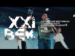 II Открытый фестиваль студенческого короткометражного кино 21 Век - 2 день