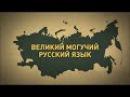 О Боге, русском языке и неделимой неделе