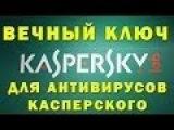 Как скачать и установить антивирус Касперский с вечным ключом