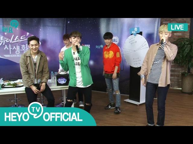 [해요TV] NUEST(뉴이스트) - 거짓말 노래방 라이브