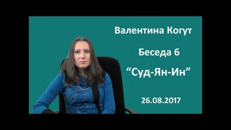Суд-Ян-Ин Беседа 6 с Валентиной Когут