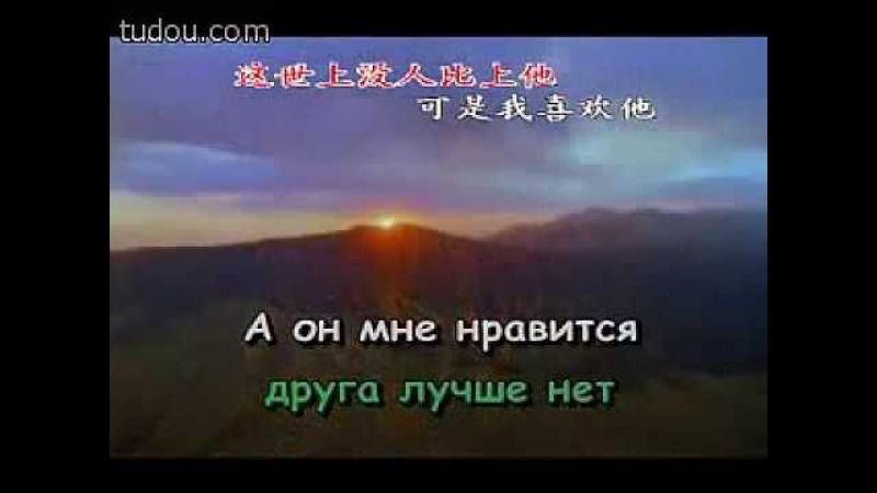苏联歌曲《我喜欢他》 А он мне нравится - 中文版