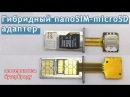 📱 Гибридный 2 sim и nanoSIM microSD адаптер альтернатива бутерброду Обзор Товар с Aliexp