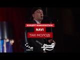 NAVI и Желтая пресса   Такі молоді   Мамахохотала   НЛО TV