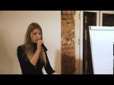 Открывая отношения. Открытая встреча с Еленой Рыдкиной и Дарией Дергачевой