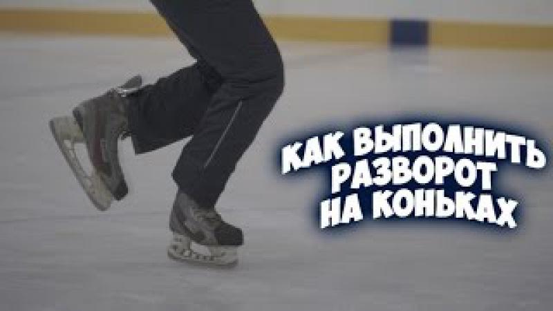 Как выполнить разворот на коньках Разворот на 180* или 360*