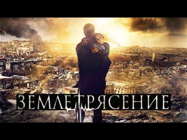 Землетрясение Русский фильм HD » Freewka.com - Смотреть онлайн в хорощем качестве