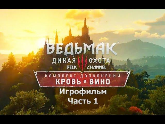Сериал Ведьмак 3: Кровь и Вино 1 серия (FullHD 1080p)