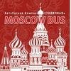 MOSCOW BUS Автобусы Москва Ростов Крым