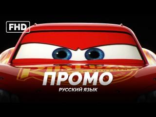 ENG-RUS | Промо: «Тачки 3 / Cars 3» 2017
