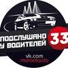 Муром | Подслушано у водителей 33