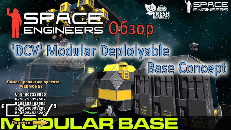 Space Engineers Обзор - 'DCV' Modular Deplolyable Base Concept