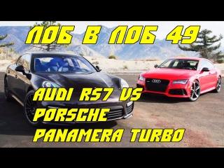 Лоб в Лоб Head2Head 49 2014 Audi RS7 vs 2014 Porsche Panamera Turbo [BMIRussian]