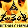 Квесты ВЫЗОВ. Омск