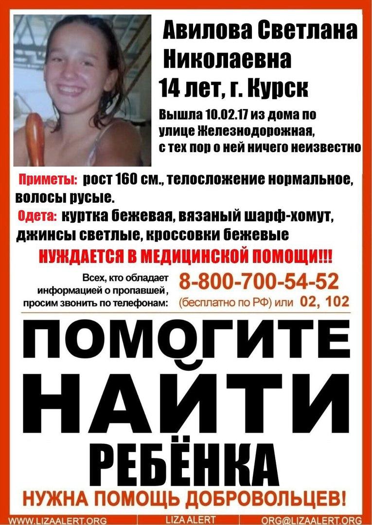В Курске пропала 14-летняя девочка