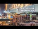 Подъем арки Крымского моста за 20 секунд