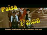 Paisa (HD) Full Video Song  De Dana Dan  Akshay Kumar, Katrina Kaif (рус.суб.)