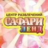 Аниматоры Омск | детские праздники | САФАРИЛЕНД