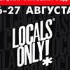 Фестиваль Locals Only. 26-27 августа, СПБ