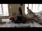 Раненая Виктория из ЛНР, рассказывает о том, как сходила в магазин, где прогремел первый взрыв {7/06/2017}