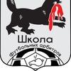Школа футбольных арбитров г. Иркутска