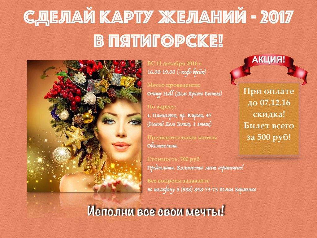 "Афиша Карта желаний на 2018-2019 / кафе ""Арго"""