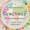 Craftmir - все для скрапбукинга